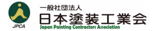 日本塗料工業会